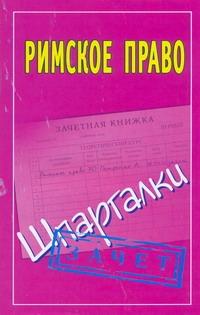 Смирнов П.Ю. - Римское право. Шпаргалки обложка книги
