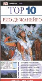 Робинсон Алекс - Рио-де-Жанейро' обложка книги