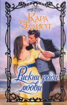 Эллиот Кара - Рискни ради любви' обложка книги