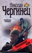 Чергинец Н.И. - Рискованная игра' обложка книги