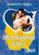 Чейз Л. - Рискованный флирт' обложка книги