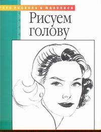 Фостер У. - Рисуем голову обложка книги