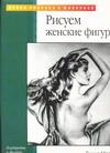 Айрделл Р. - Рисуем женские фигуры' обложка книги