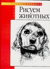 Фостер У. - Рисуем животных обложка книги