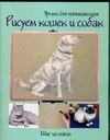 Рисуем кошек и собак. Шаг за шагом цены онлайн