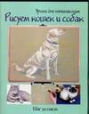 Рисуем кошек и собак. Шаг за шагом Бринева Ю.В.