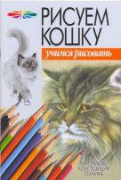 Конев А.Ф. - Рисуем кошку' обложка книги