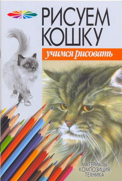 Рисуем кошку Конев А.Ф.