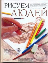 Рисуем людей Маслов Сергей Валерьевич