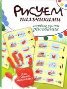 Немешаева Екатерина - Рисуем пальчиками. Первые уроки рисования' обложка книги