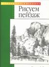 Пауэлл У.Ф. - Рисуем пейзаж' обложка книги