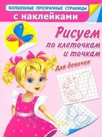Дмитриева В.Г. Рисуем по клеточкам и точкам. Для девочек жукова о рисуем по клеточкам и точкам