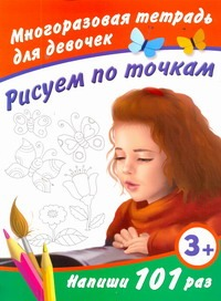 Дмитриева В.Г. Рисуем по точкам. Многоразовая тетрадь для девочек 3+
