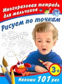 Дмитриева В.Г. - Рисуем по точкам. Многоразовая тетрадь для мальчиков 3+ обложка книги