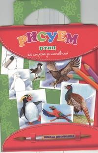 Рисуем птиц: от попугая до пингвина Емельянова Т.