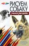 Конев А.Ф. - Рисуем собаку' обложка книги