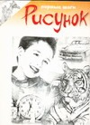 Баткус М. - Рисунок' обложка книги