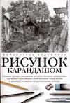 Фрэнкс Д. - Рисунок карандашом' обложка книги