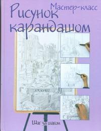 Рисунок карандашом: шаг за шагом