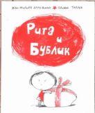 Арру-Виньо Жан-Филипп - Рита и Бублик' обложка книги