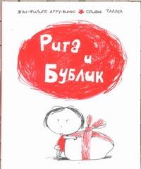 Арру-Виньо Жан-Филипп - Рита и Бублик обложка книги