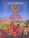 Ритмы Евразии. Эпохи и цивилизации - фото 1