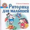 Риторика для малышей Соколова Е.В.