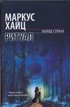 Хайц Маркус - Ритуал' обложка книги