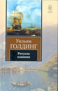 Голдинг У. - Ритуалы плавания обложка книги