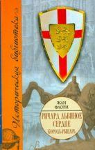 Флори Жан - Ричард Львиное Сердце. Король-рыцарь' обложка книги