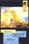 Скотт В. - Роб Рой обложка книги