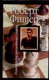 Линдер И.М. - Роберт Фишер: жизнь и игра' обложка книги
