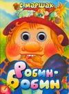Робин-Бобин Маршак С.Я.