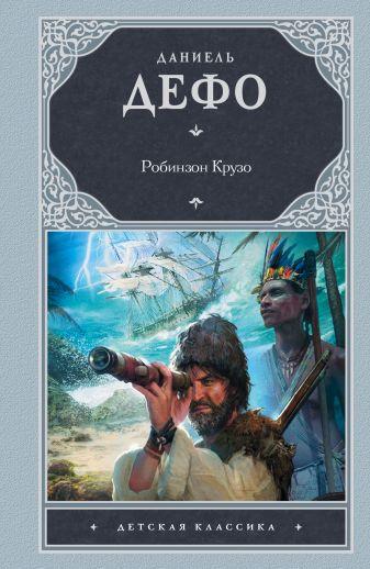 Дефо Д. - Робинзон Крузо обложка книги