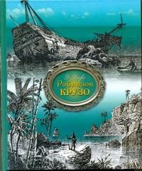 Робинзон Крузо. Удивительные приключения, рассказанные им самим