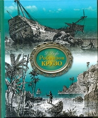 Робинзон Крузо. Удивительные приключения, рассказанные им самим Дефо Д.