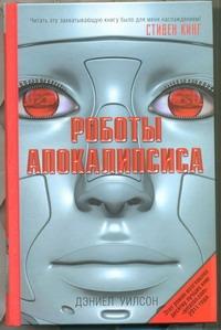 Роботы Апокалипсиса - фото 1