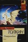 Роверандом Толкин Д.Р.Р.