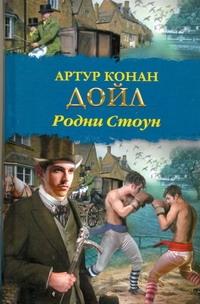 Дойл А.К. - Родни Стоун обложка книги
