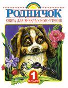 Винокурова Е. - Родничок. Книга для внеклассного чтения в 1 классе' обложка книги