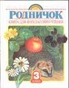 . - Родничок. Книга для внеклассного чтения в 3 классе' обложка книги