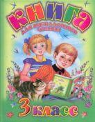 Губанова Г.Н. - Родничок. Книга для внеклассного чтения в 3 классе' обложка книги