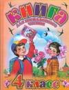Барабанова М. - Родничок. Книга для внеклассного чтения в 4 классе' обложка книги