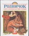 Винокурова Е. - Родничок. Книга для внеклассного чтения во 2 классе' обложка книги