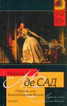 Сад Д.А.Ф. де - Родриго, или Заколдованная башня' обложка книги