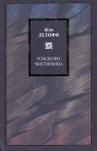 Ле Гофф Ж. - Рождение чистилища' обложка книги