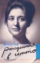 Сеф Ариела - Рожденная в гетто' обложка книги