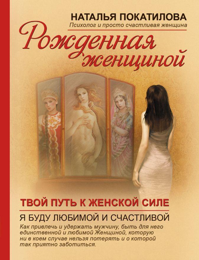 Наталья Покатилова - Рожденная женщиной обложка книги
