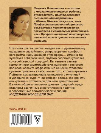 Рожденная женщиной Наталья Покатилова