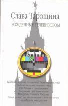 Тарощина Слава - Рожденные телевизором' обложка книги